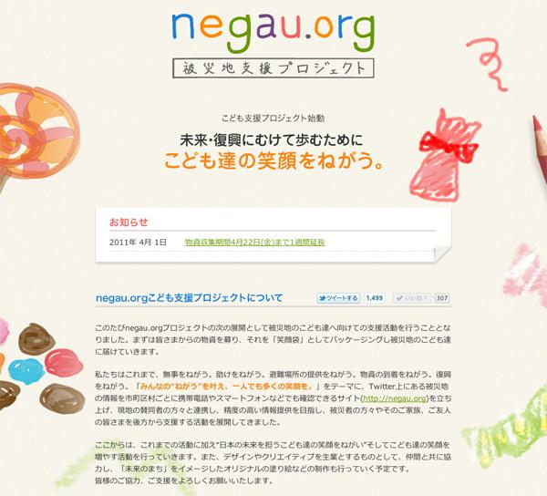 negau.orgこども支援プロジェクト