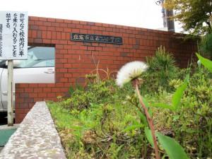 塩釜市立第二小学校