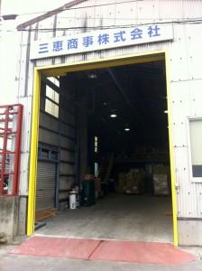約1ヵ月間笑顔袋の保管場所として提供頂いた塩釜市の三恵商事さんの倉庫
